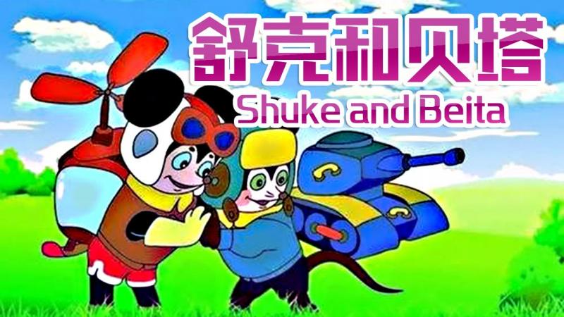 Phim hoạt hình Chuột Shuke Và Beita