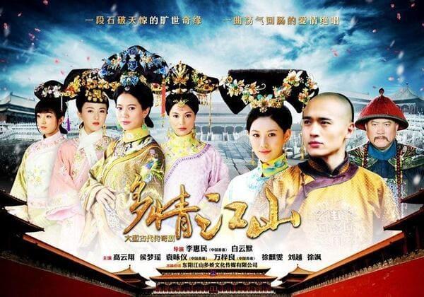 list phim hậu cung Trung Quốc hay